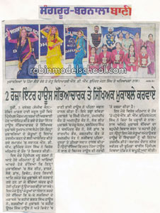 Annual Inter House Competition in Robin Model School, Dhuri